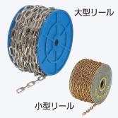 Chain Reel