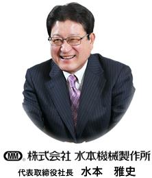 株式会社 水本機械製作所 代表取締役社長 水本 雅史